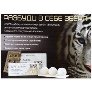 Тигр препарат для мужчин 3 шарика 14926T нет Лаоху