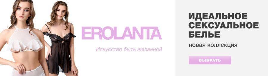 Erolanta Sexy Lingerie - сексуальное белье